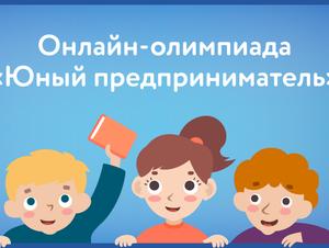 Онлайн-олимпиада «Юный предприниматель» для учеников начальной школы