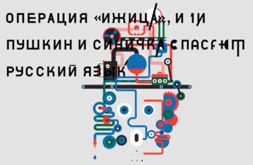 Русский язык. 10—11 классы