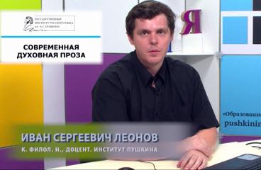 Современная русская литература и христианство
